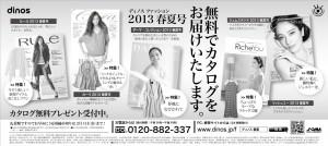 SankeiTabloidAD20130118